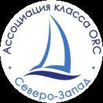 Ассоциация ORC Северо-Запад